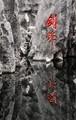 Kunming rocks forest- China