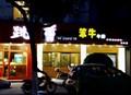 Taken in Kunshan, China while on travel