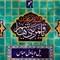 abalfazl_abbas_by_mohsen_pirhadi-d54ti9u