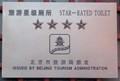 Forbidden City Restroom
