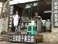 Qingyan Market Stall