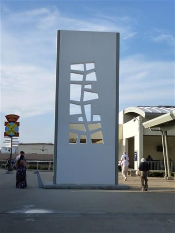 P1010030 tree of Life Memorial @ Pearl Harbor