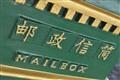 Chinese Mailbox!