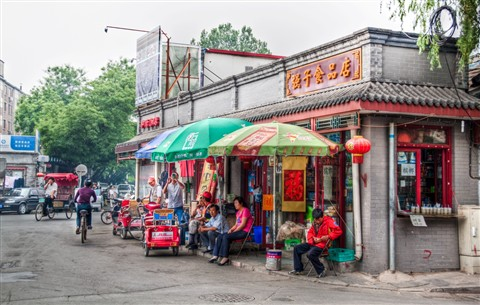Hutong Village